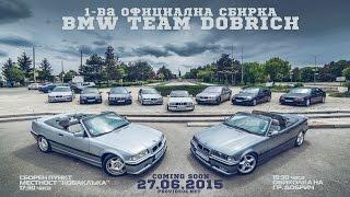 ProvideoZ - 1-ви BMW Събор 2015 / BMW Team Dobrich
