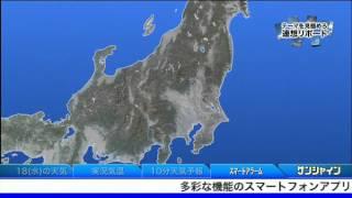 SOLiVE24 (SOLiVE サンシャイン) 2015-11-18 10:28:37〜