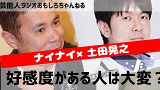 芸能人ラジオ おもしろチャンネル 土田晃之×ナインティナイン岡村&矢部...