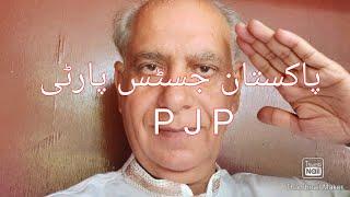 پاکستان جسٹس پارٹی(PJP )  کی ممبر شپ کیسے ؟ کارڈ کیسے بنوانا ھے۔ عہدہ بھی لے سکتے ھو۔اور مفت امداد