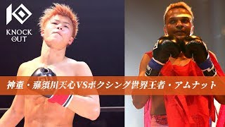 "KNOCK OUT Vol.1 ""Japanese Genius Kickboxer"" Tenshin Nasukawa vs Amnat Ruenroeng"