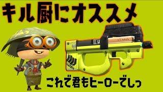 【スプラトゥーン2】キル厨なヒーローになりたい人にオススメの武器 - 実況プレイ