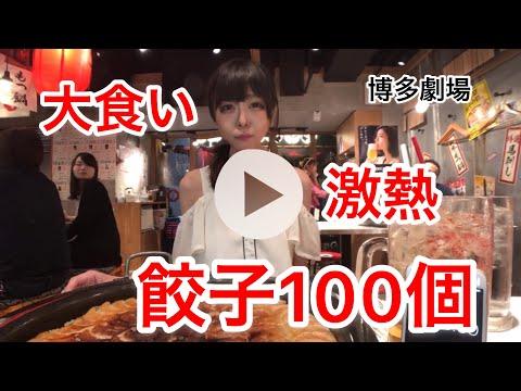 【大食い】登録者様100人企画!激熱餃子100個食べる!【チャレンジ】