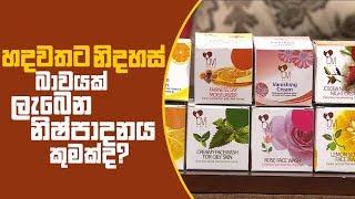 Piyum Vila | හදවතට නිදහස් බාවයක් ලැබෙන නිෂ්පාදනය කුමක්ද?  | 20 - 02 - 2019 | Siyatha TV Thumbnail