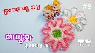 꽃말과 열매의 효능은? 해당화 수세미뜨기 #2 메이드봉…