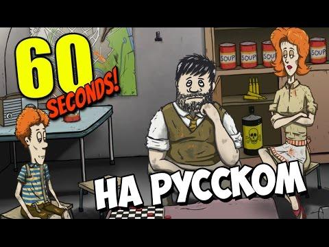 60 seconds - НЕРЕАЛЬНОЕ ВЫЖИВАНИЕ [ +80 дней ] ! #2