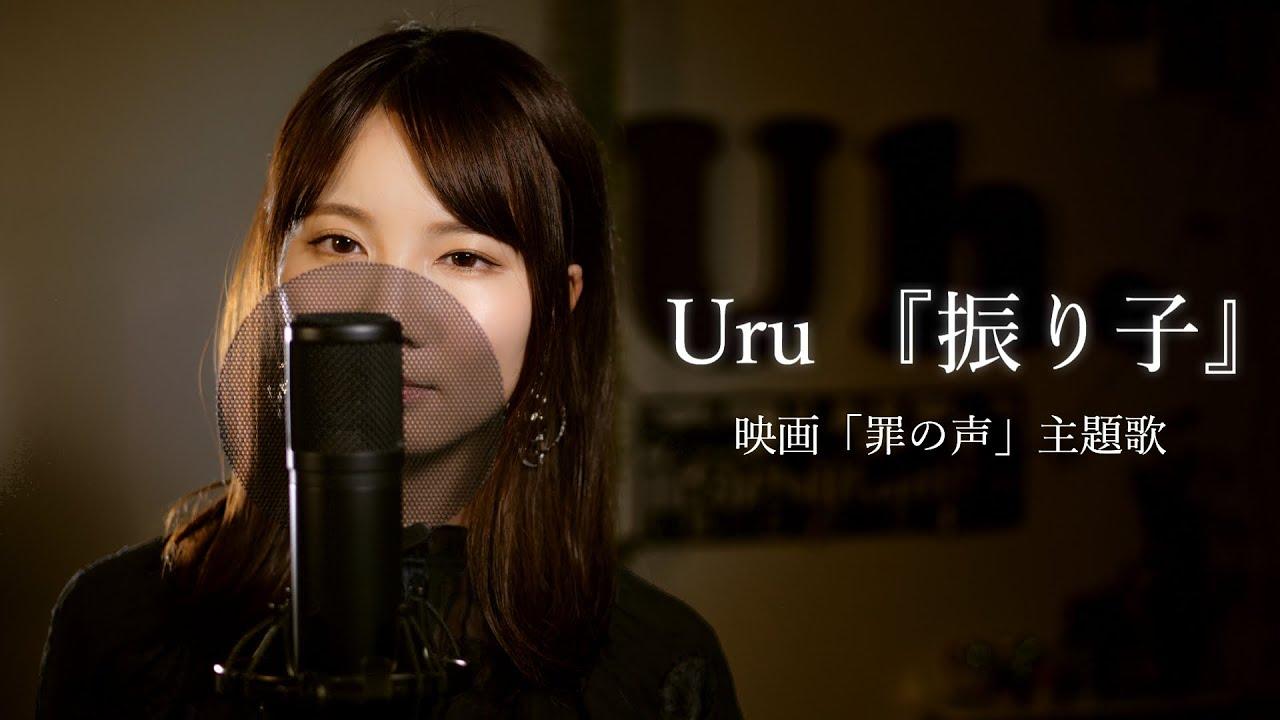 Uru 『振り子』 映画『罪の声』主題歌 cover by Uh.