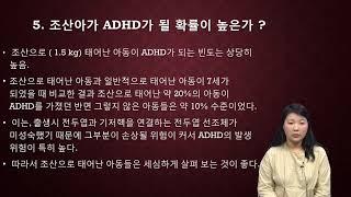 ADHD 02. ADHD란 무엇인가요?