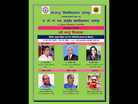 Anandam Webinar Sarve Santu Niramya
