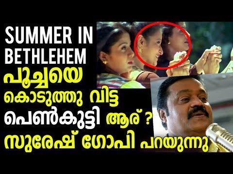 Suresh Gopi reveals the hidden lover in the Film