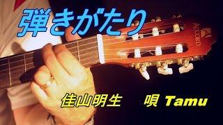 佳山明生 - 弾きがたり
