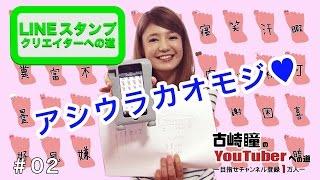 古崎瞳のYouTuberへの道 ー目指せチャンネル登録1万人ー 】 ついに始動...