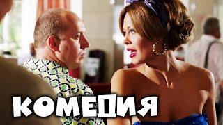 """КОМЕДИЯ ВЗОРВАЛА ИНТЕРНЕТ! """"Завела и не дала"""" Русские комедии, фильмы HD"""