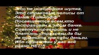 видео Страховая компания «Тинькофф страхование»