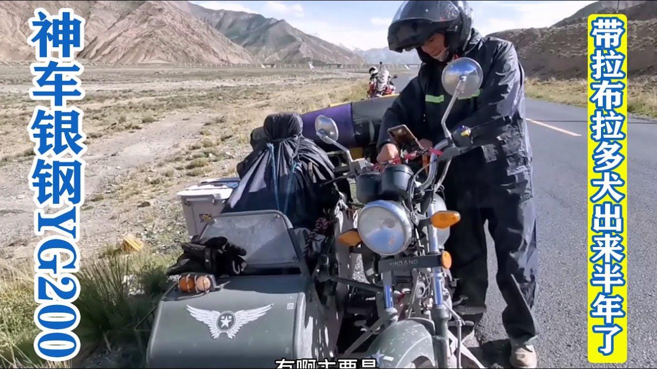 (213)女騎士第一次遇到边三轮摩友,国产神车银钢YG200,慢游感觉挺不错哦