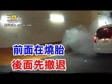 停車場驚見上坡車輛燒胎,此時還是慢慢的倒車離開,比較保險