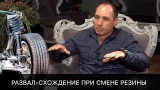 Развал-схождение при смене резины, мнение эксперта Владимира Мажара!