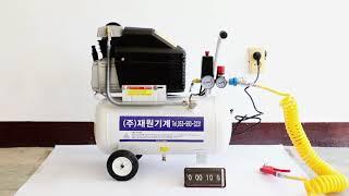재원기계 콤프레샤사용방법(에어건,호스연결, 에어충전, …
