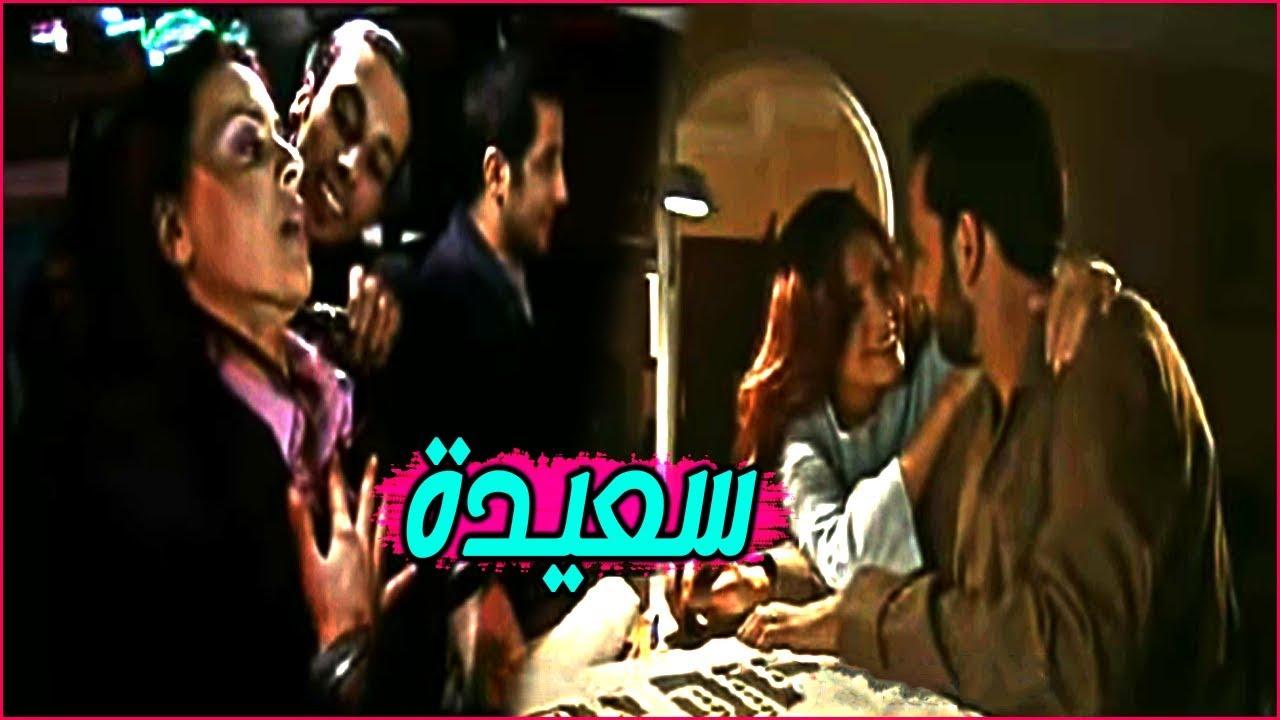 فيلم سعيدة | Film Marocain saida