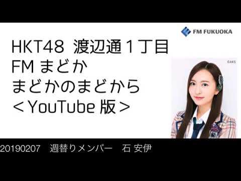 FM福岡「HKT48 渡辺通1丁目 FMまどか まどかのまどから YouTube版」週替りメンバー : 石安伊 (2019/2/7放送分)/ HKT48[公式]