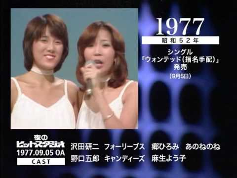Unusual short performance D01P08 - Pink Lady ピンク・レディー 1977.09.05 / 52.09.05