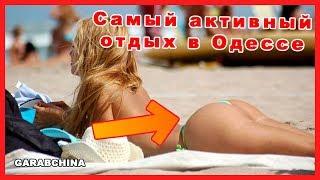 видео Летний отдых в Одессе для  всех