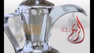 Alsaif Dallah