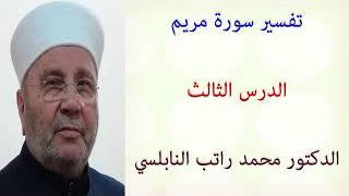 تفسير سورة مريم ... الدرس الثالث ... للدكتور محمد راتب النابلسي