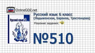 Задание № 510 — Русский язык 6 класс (Ладыженская, Баранов, Тростенцова)