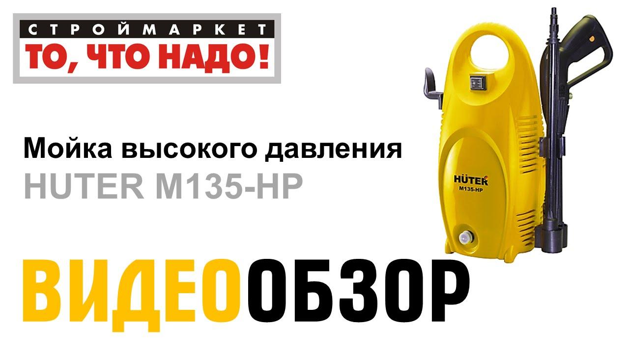 Мойка высокого давления HUTER M135-PW - купить мойку, мини мойка .