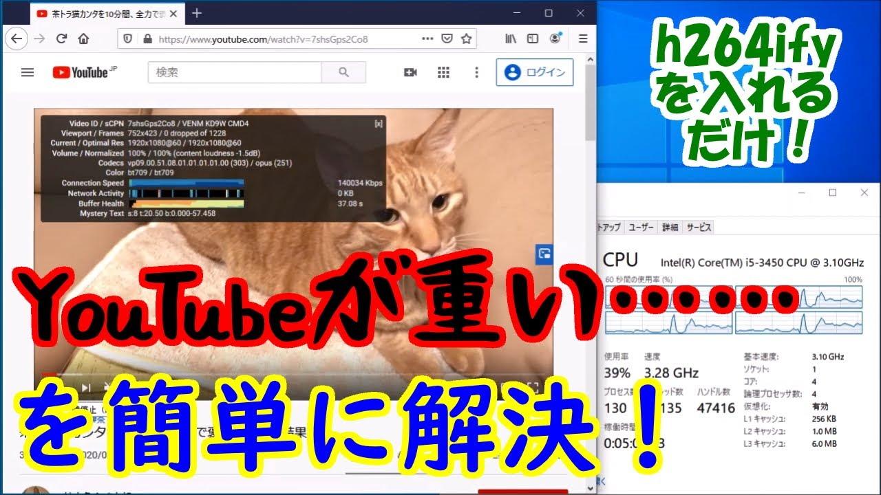 YouTube の、重い、遅い、止まる、カクカクする、クルクルする、を簡単に解決する方法!【h264ify】【Windows】