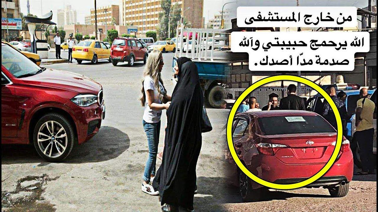 عاجل لحضة وفاة الدكتورة رفيف الياسري أثر حادث سير مؤسف