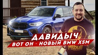 дАВИДЫЧ - ВОТ ОН - НОВЫЙ BMW X5M / X6M 2020