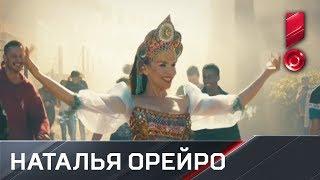 Наталья Орейро в программе «Все на матч!»