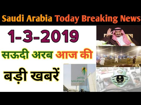 1-3-2019_Saudi Arabia Today Breaking News Update,Saudi News Hindi Urdu,,By S News Tak
