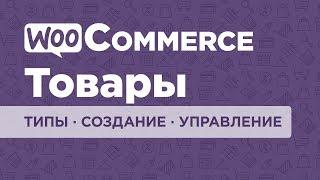видео Полезные плагины для WooCommerce