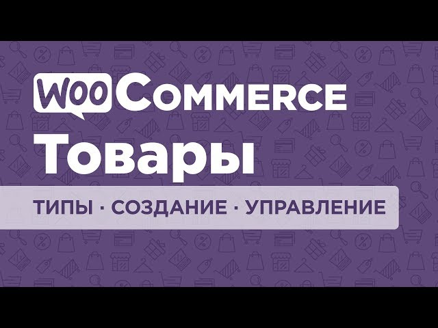 WooCommerce - плагин для интернет-магазина. Часть #2. Товары: типы, создание, управление