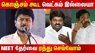 Udhayanidhi speech about Vijaya Baskar and Edappadi Palanisami | Udhayanidhi Stalin speech today