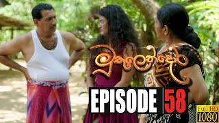 Muthulendora | Episode 58 02nd July 2020 Thumbnail