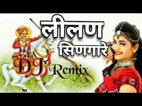 Lilan Singare (Rani Rangili) Remix - dj video song rajsthani full rimex song video