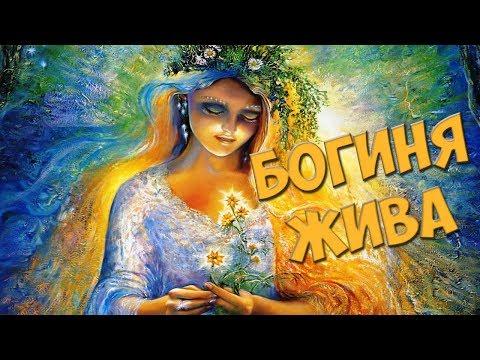 Богиня Славян: Жива - Богиня жизни и плодородия