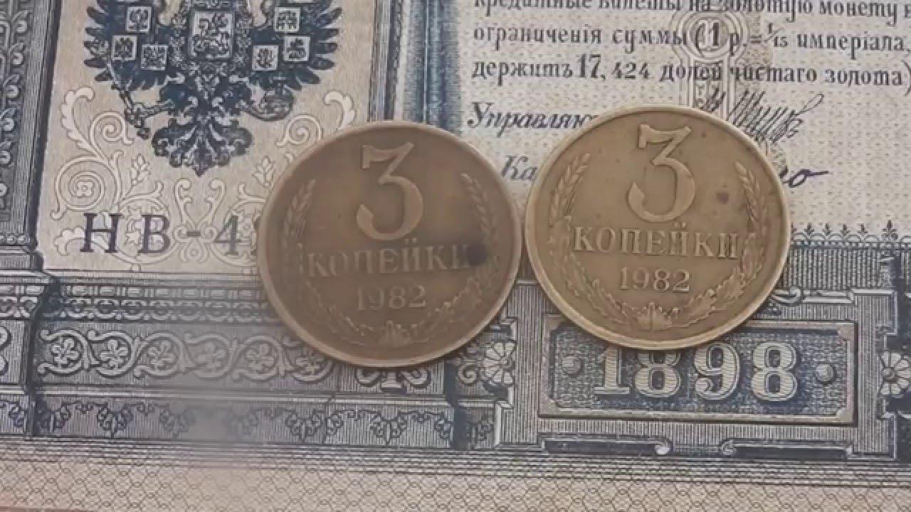 3 коп 1982 года цена польша 10 злотых 1936г пилсудский