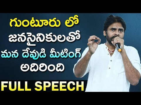 Janasena Chief Pawan Kalyan Full Speech At Guntur Public Meeting | AP Janasena Party