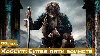 Хоббит: Битва пяти воинств (Обзор)