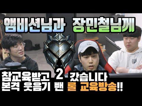 장범준X젠지 Gen.G 아카데미 (장민철,앰비션) 본격 브실골 탈출 교육방송!