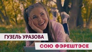 Новинка! Гузель Уразова -