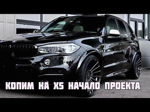 Как заработать на BMW X5 не имея денег , начало проекта