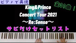 [ピアノで再現!]King&Prince Concert Tour 2021~Re:Sense~サビだけセットリスト/キンプリ/BGM/ピアノアレンジ/耳コピ