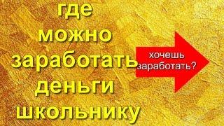 ДОПОЛНИТЕЛЬНЫЙ ЗАРАБОТОК В МОСКВЕ В ИНТЕРНЕТЕ