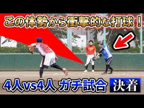 【縛り野球】ついに決着!最終回同点でまさかの内野シフト!?少人数の4人vs4人のガチ試合対決が超激アツ展開だった!【変則ルール】
